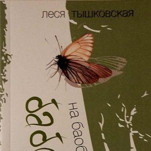 Книга «Бабочка на баобабе»