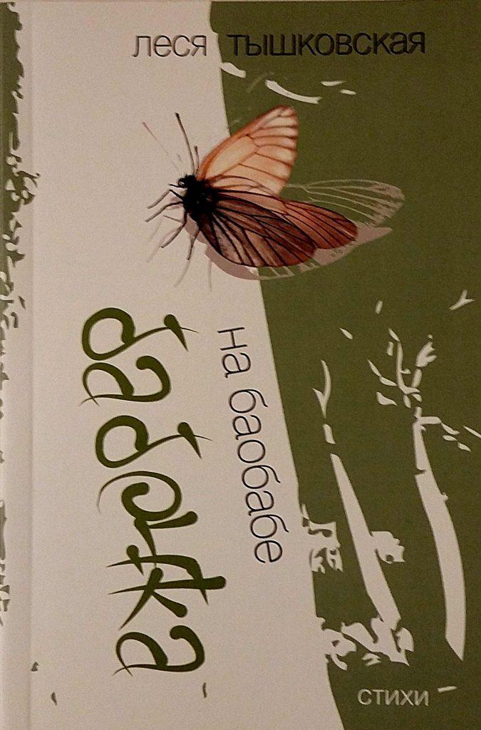 бабочка на баобабе леся тышковская