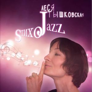 Album «SтихоJazz»