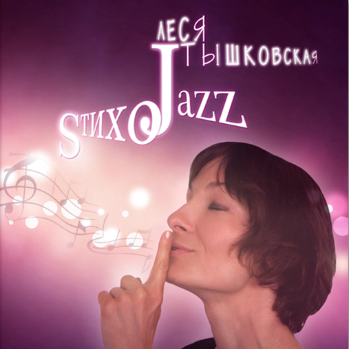 Музыкальный альбом «SтихоJazz»