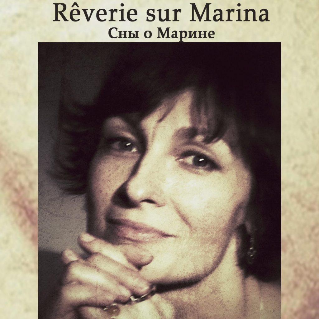 Спектакль «Сны о Марине»