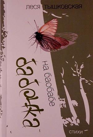 "Книга ""Бабочка на баобабе"""