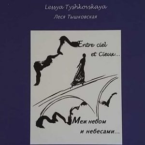 Un nouveau livre de Lesia Tyshkovskaya «Entre ciel et cieux»