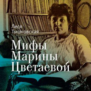 Le livre «Mythes de Marina Tsvetaeva»